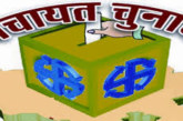 यूपी में ग्राम पंचायत चुनाव का मंच सजा,जनवरी-फरवरी में होंगे चुनाव