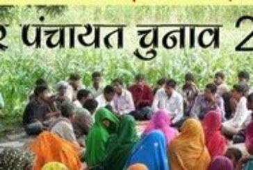बिहार में पंचायत चुनाव मार्च में होंगे
