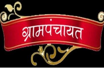 ग्रामोदय के रास्ते  भारत उदय, पंचायती राज दिवस कार्यक्रम झारखंड में आयोजित होगा