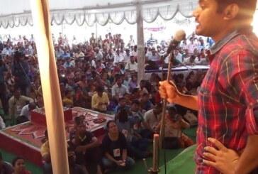 न रोटी-कपड़ा, न मकान… तो कैसे बनेगा भारत महान: कन्हैया कुमार