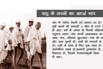 राजनीतिः गांधी के सपनों का स्वराज