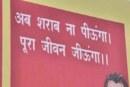 बिहार में शराबबंदी कार्यक्रम में नये साल में पंचायतों को अहम जिम्मेवारी