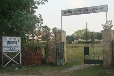 गाजीपुर के रानीपुर गांव में खुलेगा एक और कृषि विज्ञान केंद्र..स्थल निरीक्षण का काम हुआ पूरा