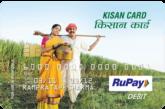 केवल तीन दस्तावेजों से बनेगा किसान क्रेडिट कार्ड