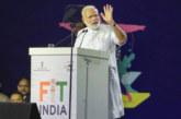 फिट इंडिया अभियान का शुभारंभ; प्रधानमंत्री ने कहा इस अभियान को प्रत्येक पंचायत तक पहुंचाने का लक्ष्य