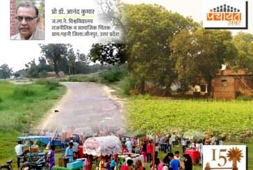 लोकशक्ति से होगा गांवों का विकास बशर्ते राजशक्ति करे लक्ष्मण रेखा का पालन