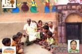 बदलाव के बावजूद गांव के गांव होने पर संदेह की नहीं है गुंजाईश