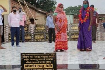 मुखिया इंदु देवी ने बढ़ाया प्रदेश का मान, दो राष्ट्रीय पुरस्कार से सम्मानित होगा कपिलो पंचायत