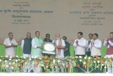 प्रधानमंत्री मोदी ने किया असम में  भारतीय कृषि अनुसंधान संस्थान का शिलान्यास